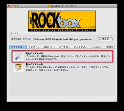 rockbox03.png