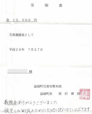 20160727kifu.png