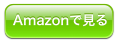 Amazonで詳細を見る