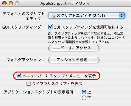 script_menu.png
