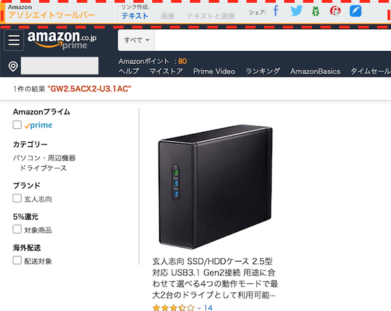 amazon-link-maker-2020_04.png