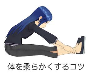 体 を 柔らかく する 方法