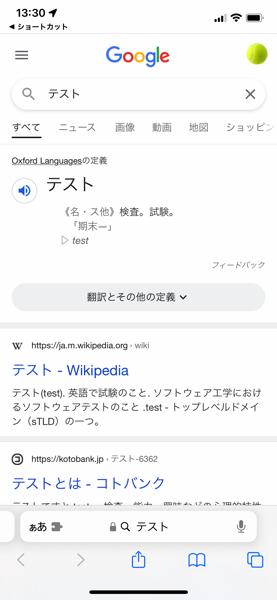 iOS_shortcut_URL_concatinate06.PNG