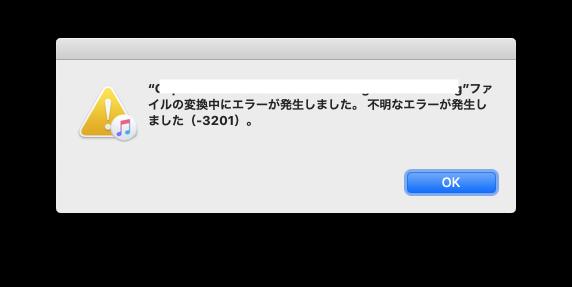 ファイルの変換中にエラーが発生しました。不明なエラーが発生しました(-3201)