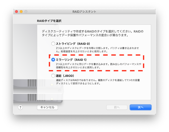 mac-ext-hdd-soft-raid02.png