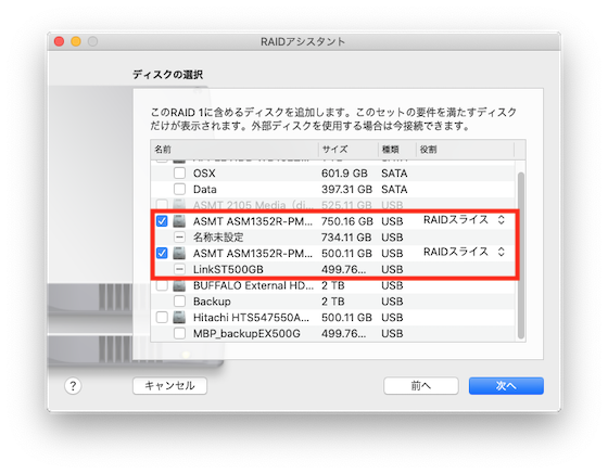 mac-ext-hdd-soft-raid03.png