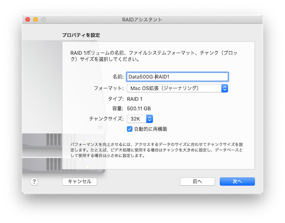 mac-ext-hdd-soft-raid04.png