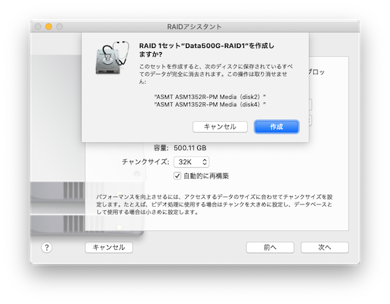 mac-ext-hdd-soft-raid05.png