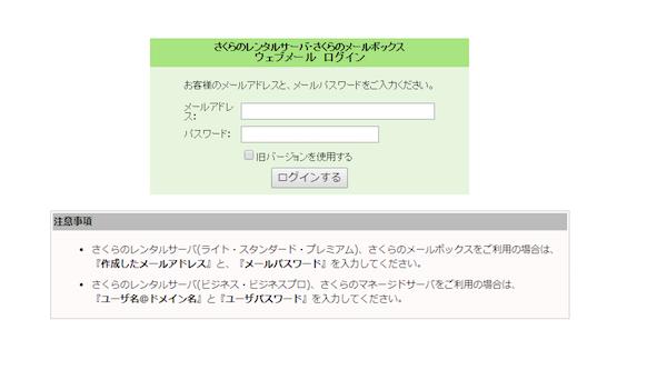 sakura_phishing.png