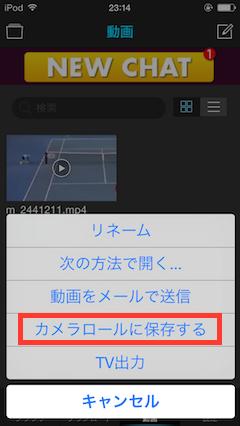 clipbox_cameraroll7.PNG