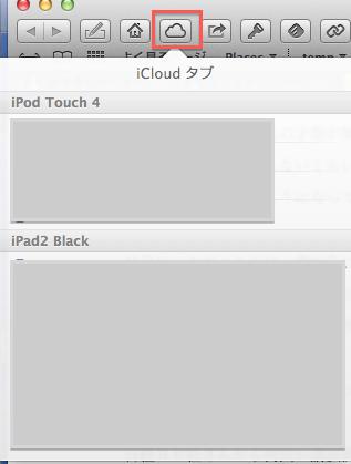 icloud_tab1.png